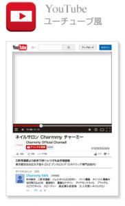 SNSパネル youtube