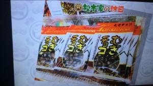 松本家 麦チョコ